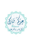Greeting card  on the occasion of Eid al-Fitr to the Muslim. S contains a beautiful Islamic background ;  Arabic calligraphy, translation Blessed Eid and happy Stock Photos