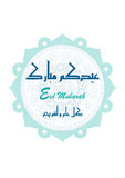 Greeting card  on the occasion of Eid al-Fitr to the Muslim Royalty Free Stock Photo