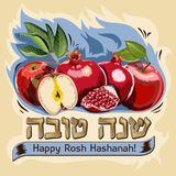 Greeting card with pomegranate for Jewish New Year, Rosh Hashanah. Vector. Hebrew text, english translation: happy rosh. Greeting card with pomegranate for vector illustration