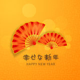 Greeting card or poster for Happy New Year celebrations. Royalty Free Stock Image