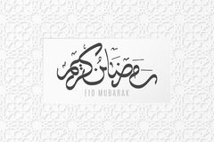 Greeting card on Ramadan Kareem.Islamic geometric 3d ornament. Arabic style. Hand drawn calligraphy . White paper pattern. Cover,. Banner. Eid Mubarak. Vector stock illustration