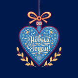 Greeting card. Russian Cyrillic font. Translate  in English - happy New Year! Stock Images