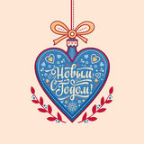Greeting card. Russian Cyrillic font. Translate  in English - happy New Year! Royalty Free Stock Photography