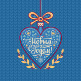 Greeting card. Russian Cyrillic font. Translate  in English - happy New Year! Stock Photos