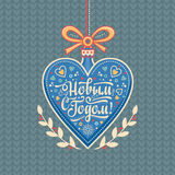 Greeting card. Russian Cyrillic font. Translate  in English - happy New Year! Royalty Free Stock Photo