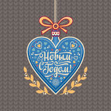 Greeting card. Russian Cyrillic font. Translate  in English - happy New Year! Royalty Free Stock Images