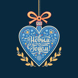Greeting card. Russian Cyrillic font. Translate  in English - happy New Year! Stock Photography