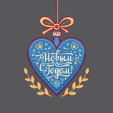 Greeting card. Russian Cyrillic font. Translate  in English - happy New Year! Royalty Free Stock Image