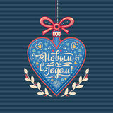 Greeting card. Russian Cyrillic font. Translate  in English - happy New Year! Stock Photo