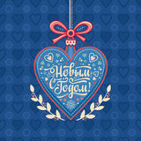 Greeting card. Russian Cyrillic font. Translate  in English - happy New Year! Royalty Free Stock Photos