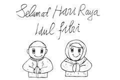 Greeting Card - Selamat Hari Raya Idul Fitri (Ramadhan Kareem in Indonesia Language) Stock Photo