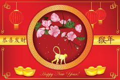 Greeting-card for Spring Festival, 2016 Stock Photo