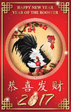 Greeting-card for Spring Festival, 2017. Text: Year of the Rooster; Happy New Year! Contains cherry flowers, traditional Chinese auspicious. Print colors used Stock Images