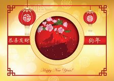 Happy Chinese New Year - greeting card designed for the New Year of the Dog celebration vector illustration