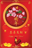 Greeting-card for Spring Festival, 2017 - the year of the Rooster. Text: Year of the Rooster; Happy New Year! Contains cherry flowers, golden nuggets, paper Stock Image