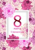 Greeting card template with background flowers March 8 International Women`s Day and the text in Russian with the holiday on Marc. H 8. Vector Illustration Vector Illustration