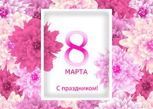 Greeting card template with background flowers March 8 International Women`s Day and the text in Russian with the holiday on Marc. H 8. Vector Illustration Stock Photography