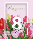 Greeting card template with flowers March 8 International Women`s Day. Background with tulips and the text in Russian with the ho. Liday on March 8. Vector Royalty Free Illustration