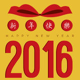 2016 Greeting Card With Traditional Chinese Alphabets. Xīn nián kuài lè : Meaning Happy New Year Vector Illustration stock illustration