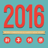 2016 Greeting Card With Traditional Chinese Alphabets. Xin nian kuai le : Meaning Happy New Year Vector Illustration Stock Photos