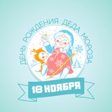 18 november birthday of Santa Claus. Greeting card. translation from the Russian birthday of Santa Claus November 18. Icon in the linear style Stock Images