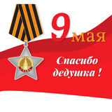Greeting card for Victory Day or 23 February. Order of Glory aga. Inst the backdrop of act of bravery sheet. Vector illustration Royalty Free Illustration