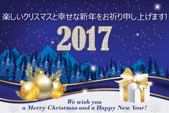 Greeting card for winter season with message in Japanese language Stock Images