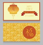 Greeting cards for chinese new year with hieroglyph happy and chinese lantern Royalty Free Stock Images