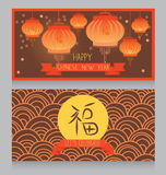 Greeting cards for chinese new year with hieroglyph happy and chinese lantern Stock Photos