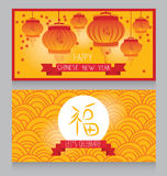 Greeting cards for chinese new year with hieroglyph happy and chinese lantern Stock Photo