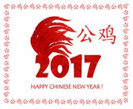 Greeting for 2017 Chinese New year Stock Photo