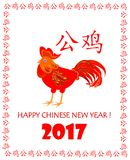 Greeting with funny rooster for 2017 Chinese New year. Greeting with funny red rooster for 2017 Chinese New year Stock Image
