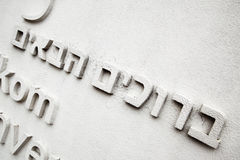 Greeting in Hebrew Stock Images