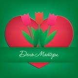 greeting lyckligt nytt år för 2007 kort Grön bakgrund med hjärta- och färgtulpan stock illustrationer