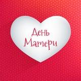 greeting lyckligt nytt år för 2007 kort Röd bakgrund med vit hjärta Mors dag vektor illustrationer