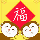 Greeting for the new year of Monkey Royalty Free Stock Image