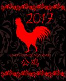 Greeting vintage card for Chinese New year 2017 with Red Rooster Royalty Free Stock Photos