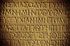 Grego antigo Art Barble Background Fotografia de Stock Royalty Free