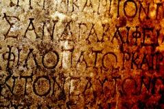 Grego antigo Art Barble Background Fotografia de Stock