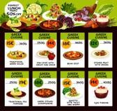 Grekisk kokkonstmeny med priser och lunchdisk royaltyfri illustrationer