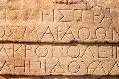 Griekse inschrijving Stock Afbeelding