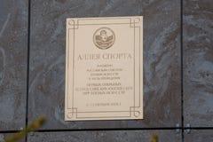 Gränd för informationsplatta av sportar på byggnaden av inomhus sportar och dobbelkomplexet Vityaz Royaltyfria Foton