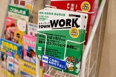 Grodzka praca magazynu ksi??ka jest popularnym wyborem dla osoba poszukuj?ca pracy kt?re chc? znajdowa? prac? ?atwo w Japonia obraz stock