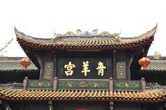Groen de Geitpaleis van Qing Yang Gong Templeï ¼ ŒTaoism in chengdu China Stock Fotografie