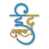 Groetkaart met Hindi Text voor Eid Mubarak Stock Foto's