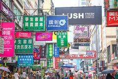 gromadzki Hong kong mongkok Obrazy Stock