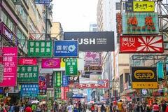 gromadzki Hong kong mongkok Obrazy Royalty Free