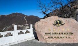 Grote Muur van China in Mutianyu Royalty-vrije Stock Afbeeldingen
