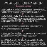 Grote reeks krijt cyrillische alfabetten Royalty-vrije Stock Foto's