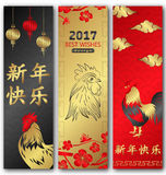 Group Banners for Chinese New Year Cocks. Illustration Group Banners for Chinese New Year Cocks, Lunar Greeting Collection Cards, Design Templates - Vector Royalty Free Stock Image